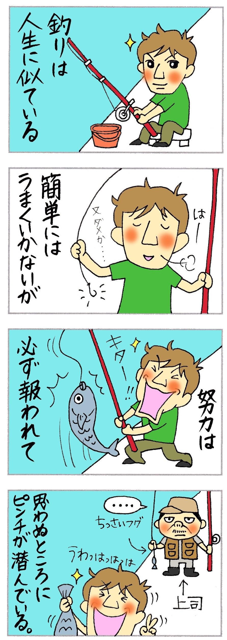 「さかな釣り」