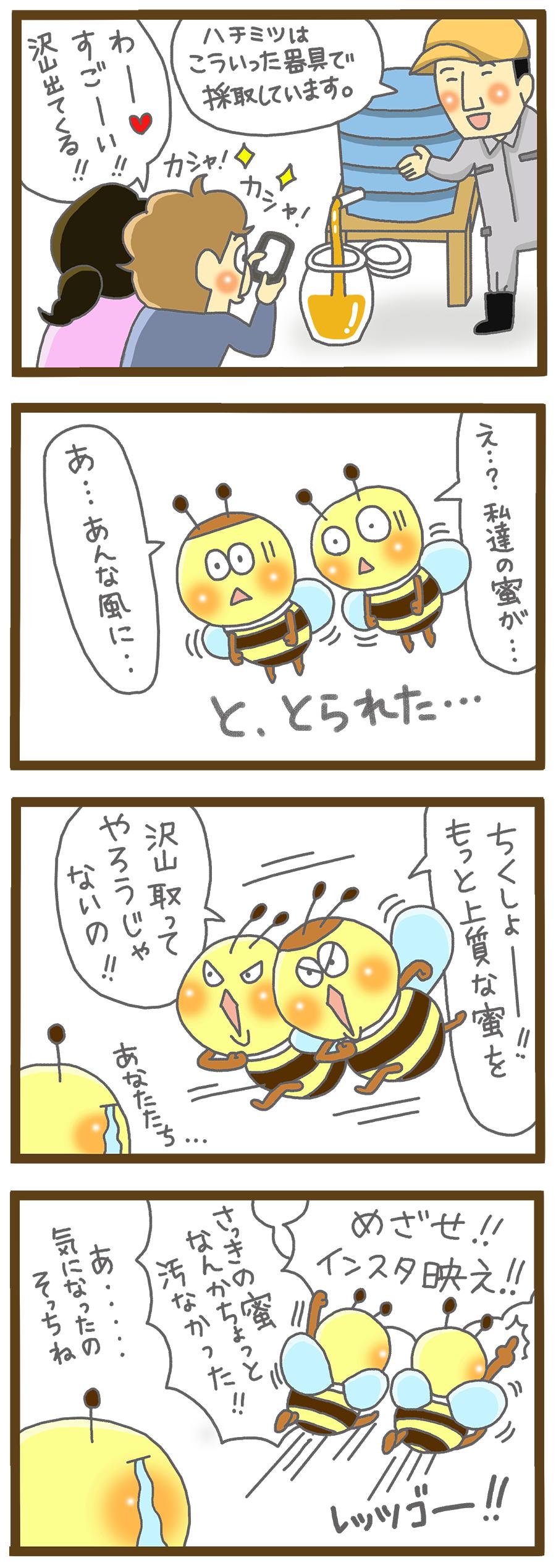 「とられた蜜」