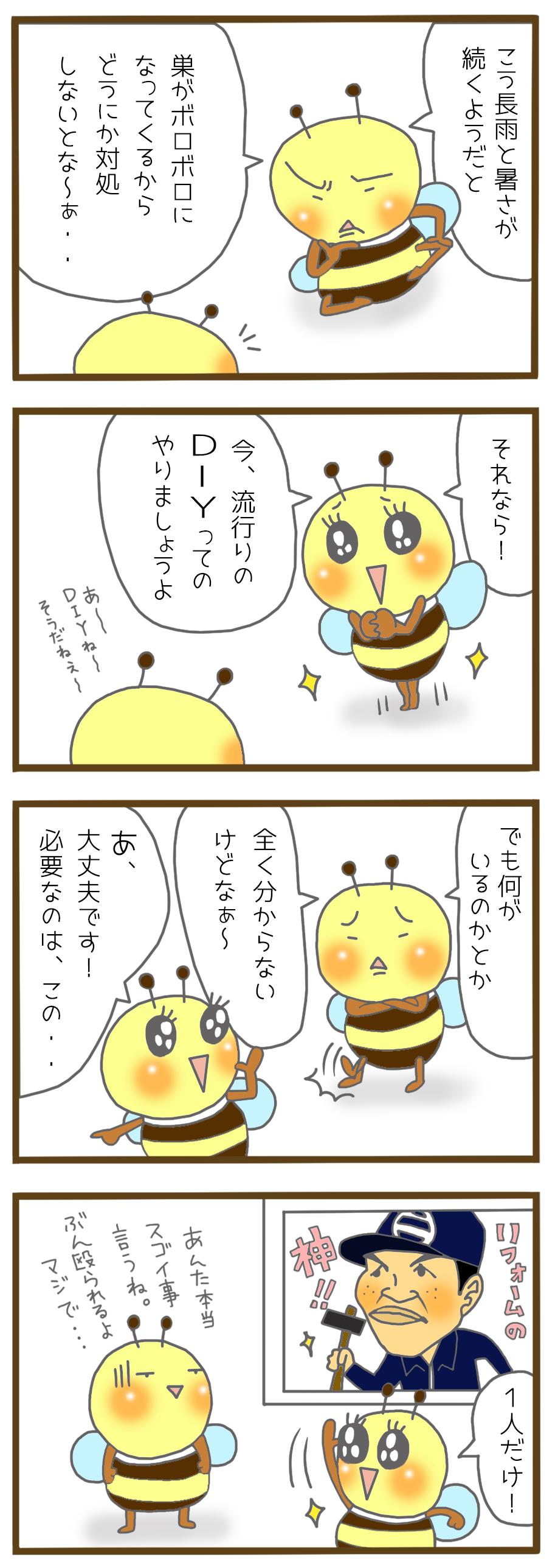 「流行りのDIY」